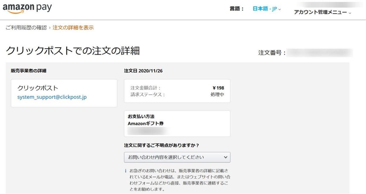 Amazon pay クリックポスト利用情報