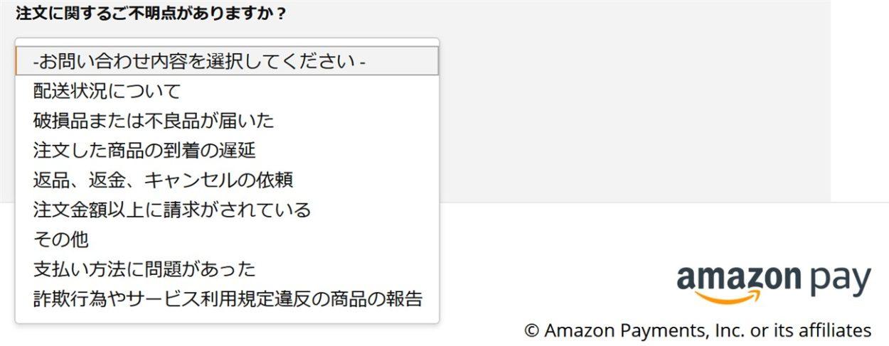 Amazon Payのキャンセルや返金依頼