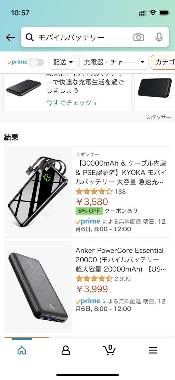 Amazonアプリの画面