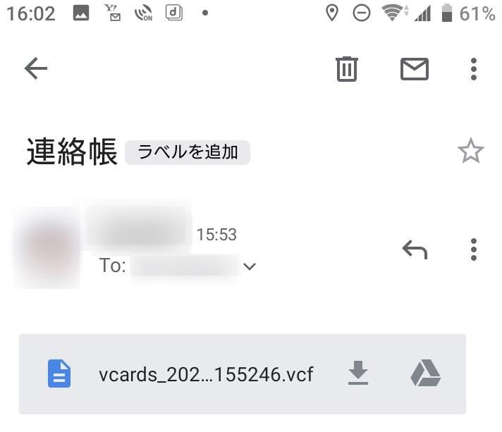 ドコモ電話帳のvcfデータをgmailに添付