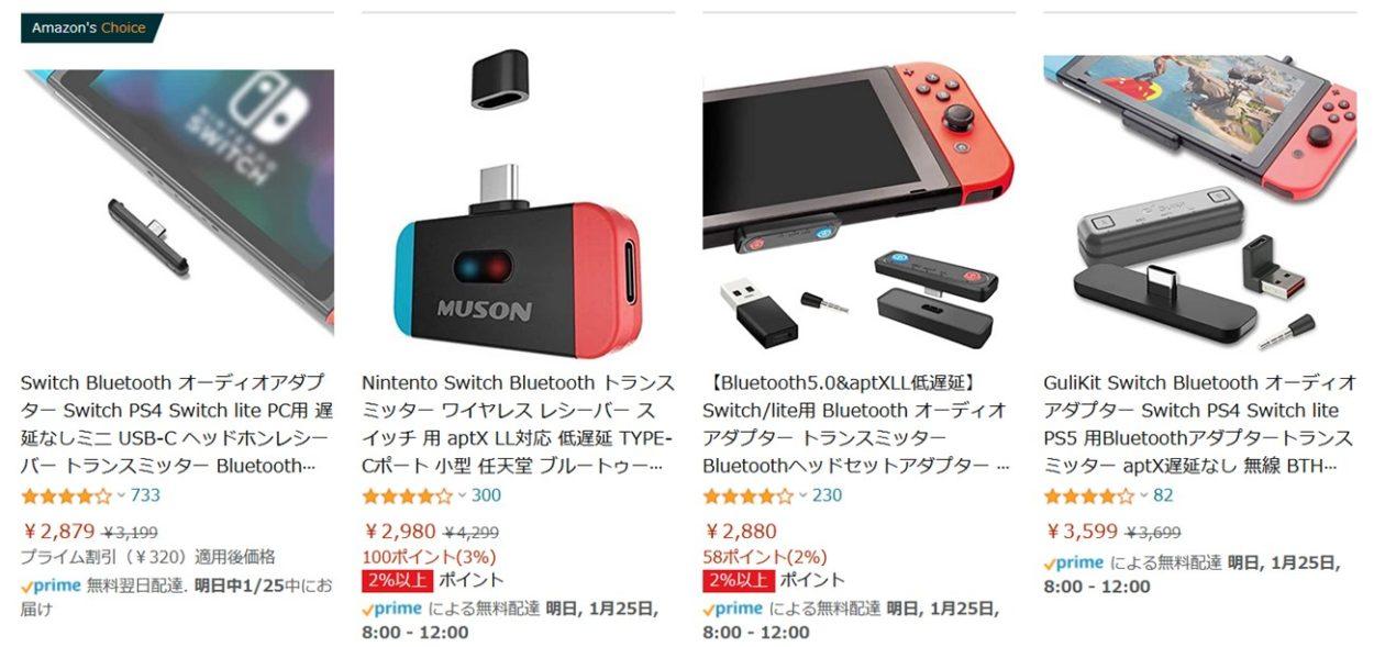 Nintendo Switch対応を謳うBluetoothアダプター