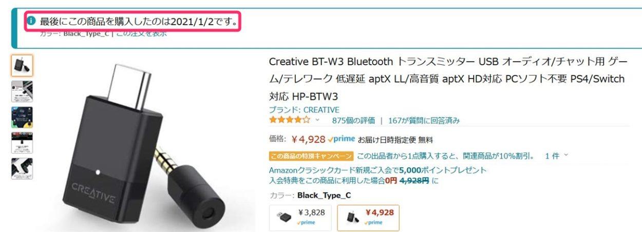 CREATIVE BT-W3をAmazonで購入