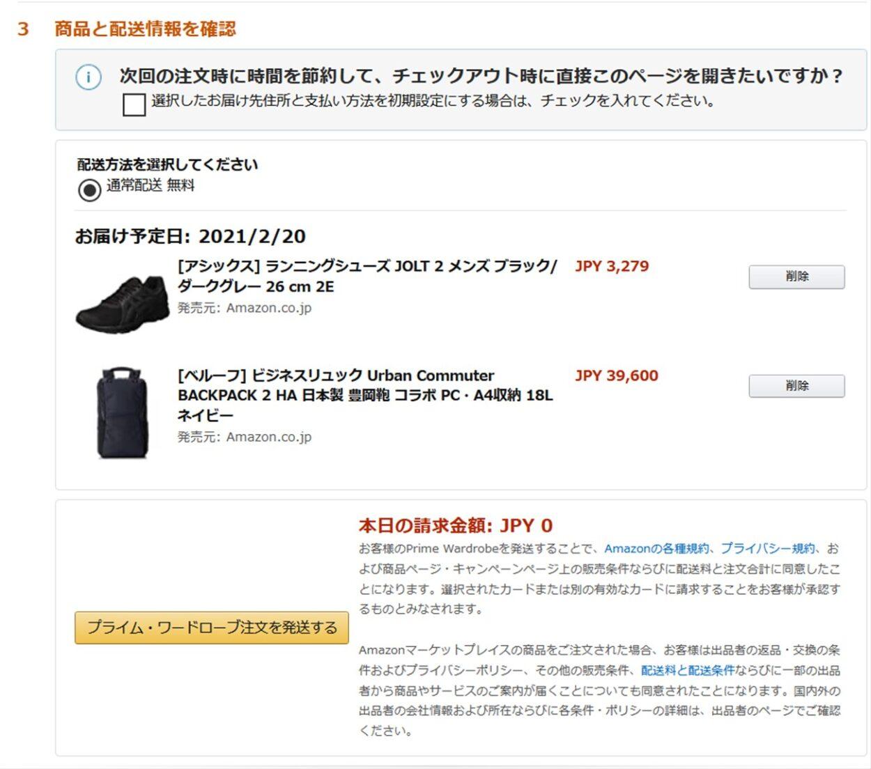 プライムワードロープの注文時は請求金額が0円と表示されます