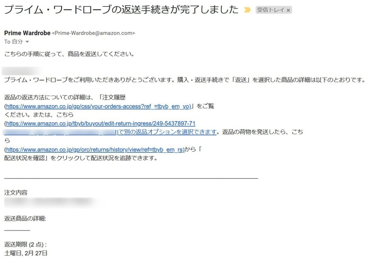 プライムワードロープから返送完了のメール