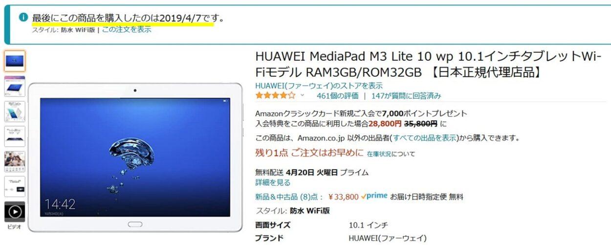 MediaPad M3 Lite 10 wpを2019年4月に買い戻す
