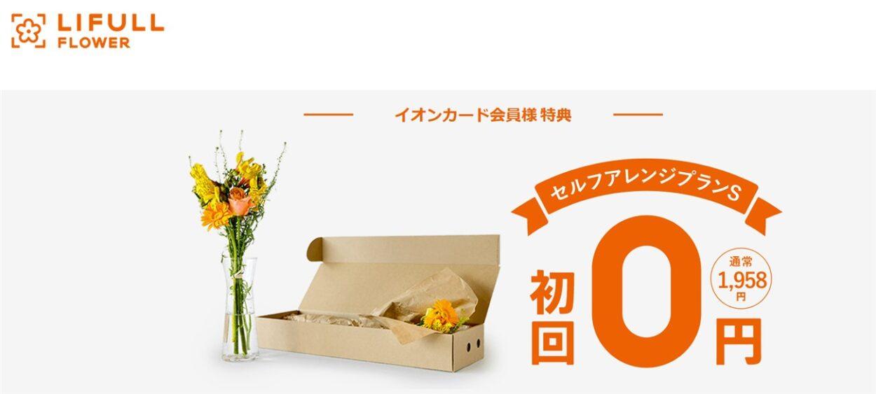 イオンカード保有者はLIFULL FLOWERの初回利用料が無料