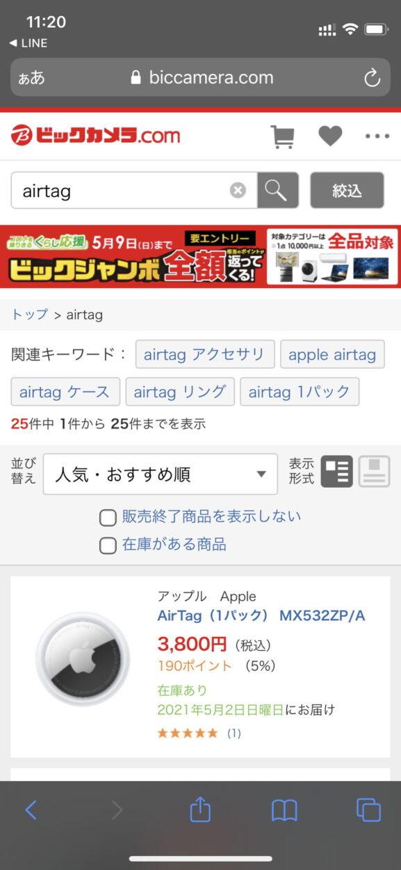 ビックカメラ.comでairtagを検索して購入する