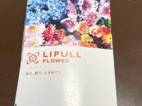 LIFULL FLOWERの箱