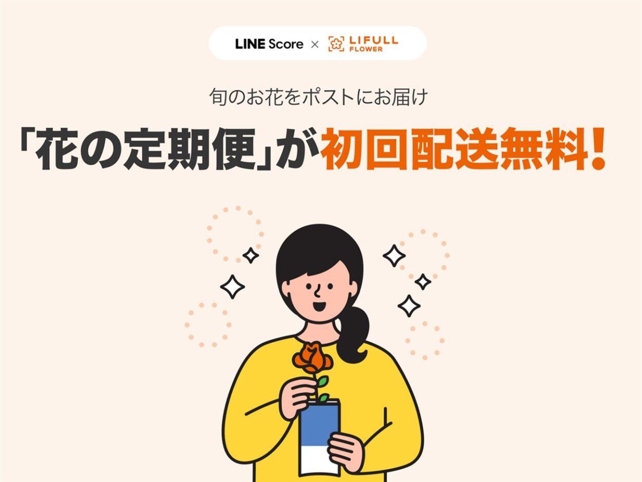 LINEとLIFULL FLOWERがタイアップしたキャンペーンでクーポンコードが配布