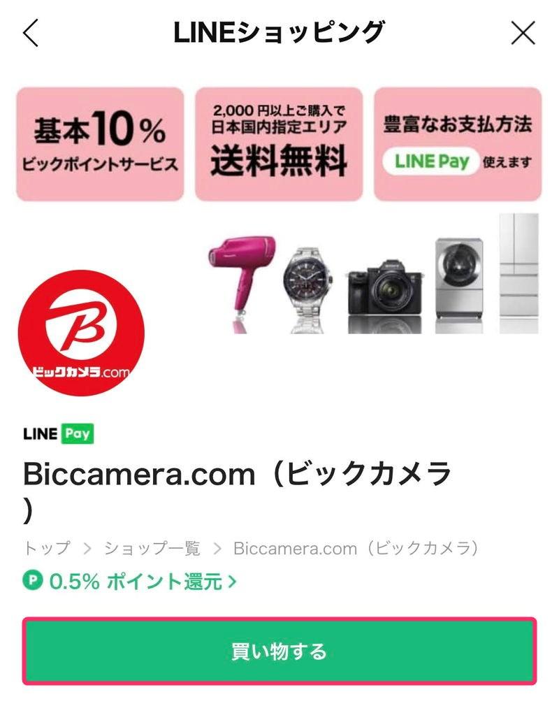 Biccamera.comをLINEショッピングから開く