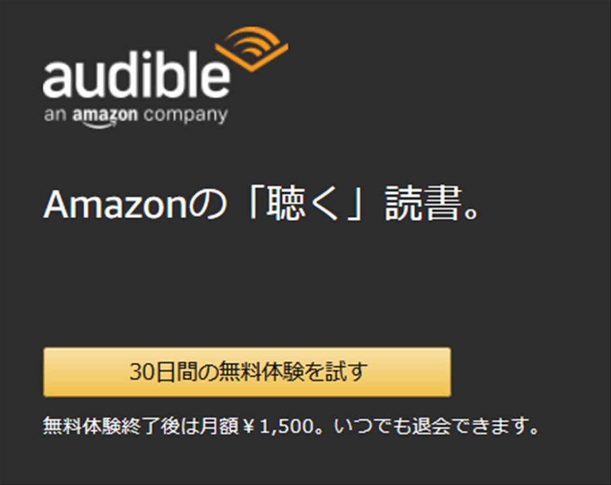 Audibleの無料体験表記が出ていれば再度無料体験が可能