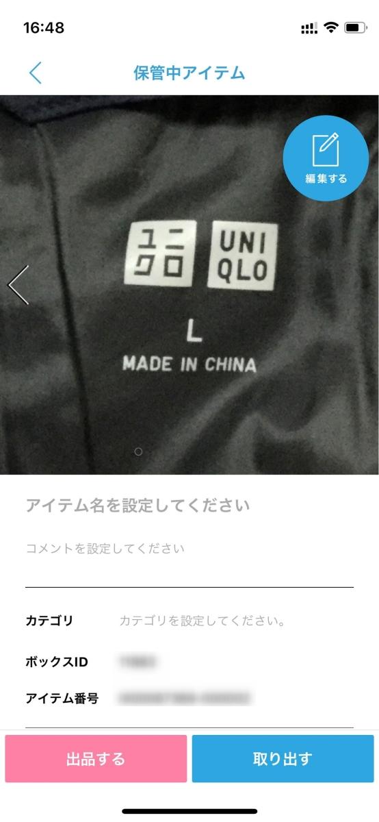 カラエトは商品のタグや印字部分も写真撮影してくれる