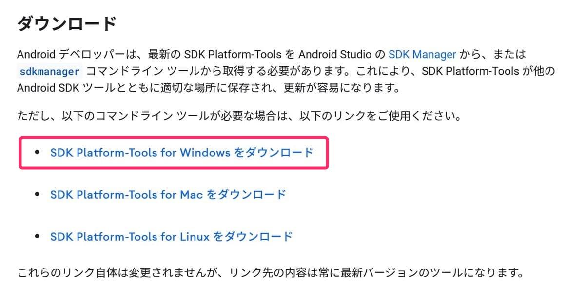 SDK Platform-Toolsのダウンロード