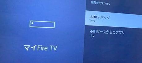 Fire TVのADBデバッグと不明ソースアプリの許可