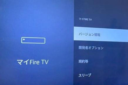 Fire TVのバージョン情報