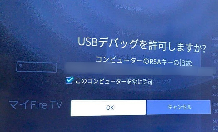 Fire TV USBデバッグの許可