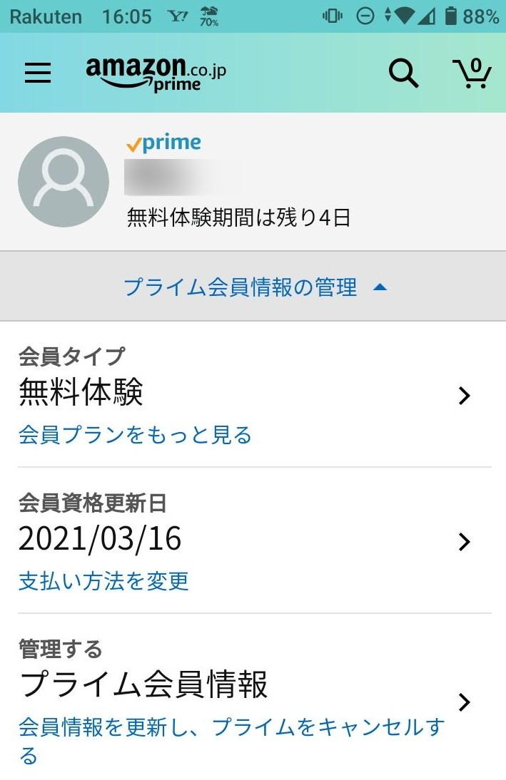 アマゾンプライム無料体験終了まで残り4日