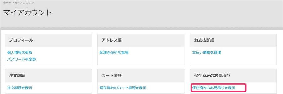 レノボのマイアカウントページ