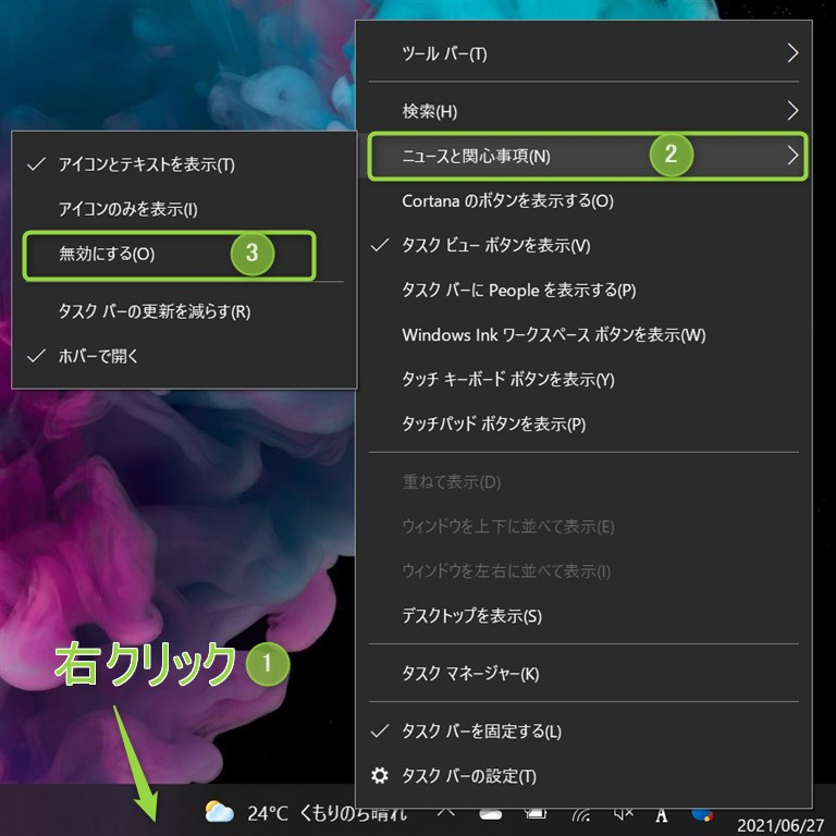 Windows10タスクバーに表示される天気を非表示にする方法