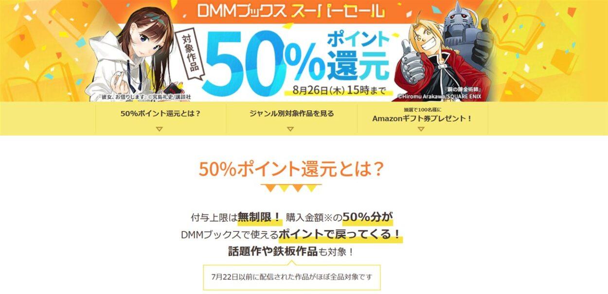 DMMブックスの50%ポイント還元セール
