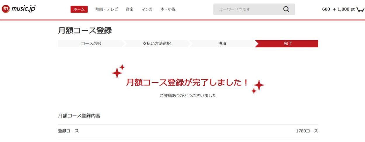 music.jpの登録完了