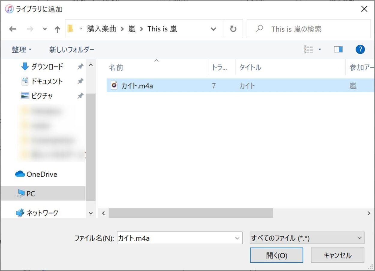 PCのiTunesにカイトのm4aファイルをライブラリに追加