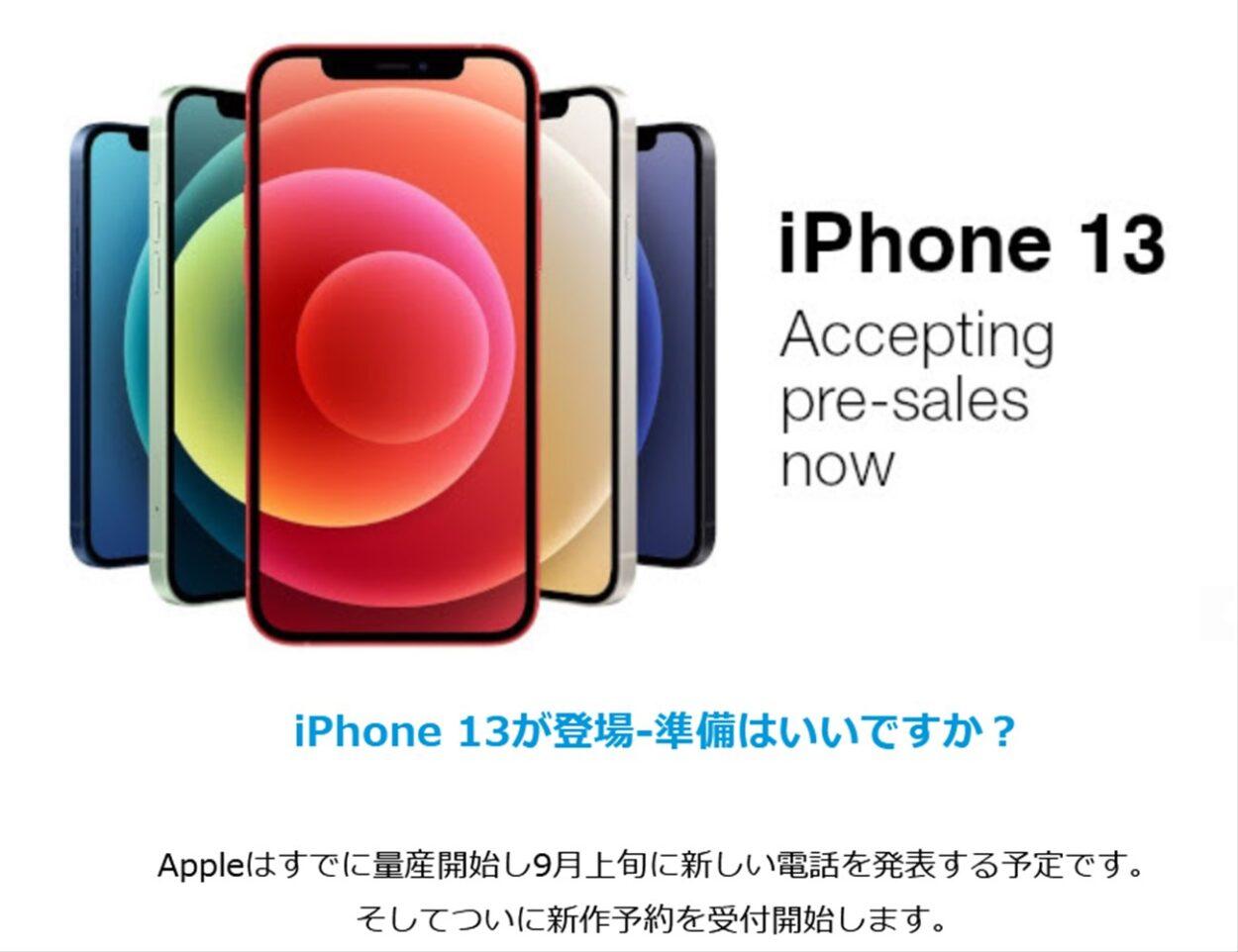 エクスパンシスでiPhone13の予約注文受付が開始