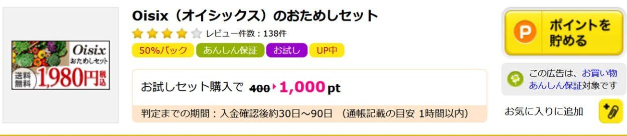 ハピタスからOisixのお試しセット申し込みで1000円相当のポイントが還元