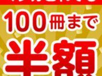 amebaマンガ100冊半額クーポンに支払い方法制限は無かった