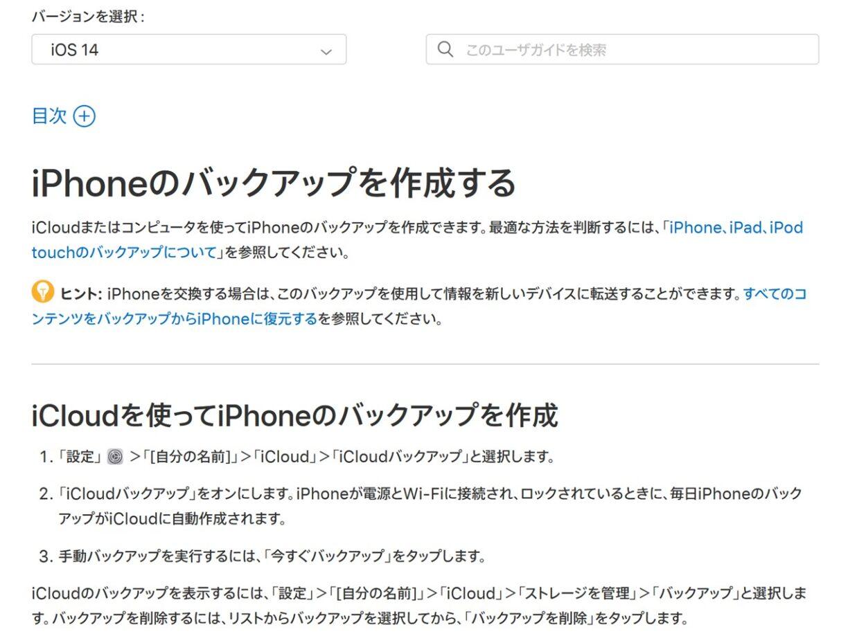 iOS14のiCloudバックアップにモバイル通信に関する記載はない