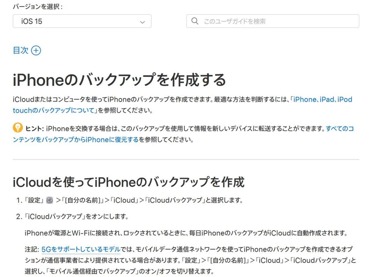 iOS15だとiCloudバックアップでモバイル通信経由のオプションが表示されることが公式サイトに記載されている