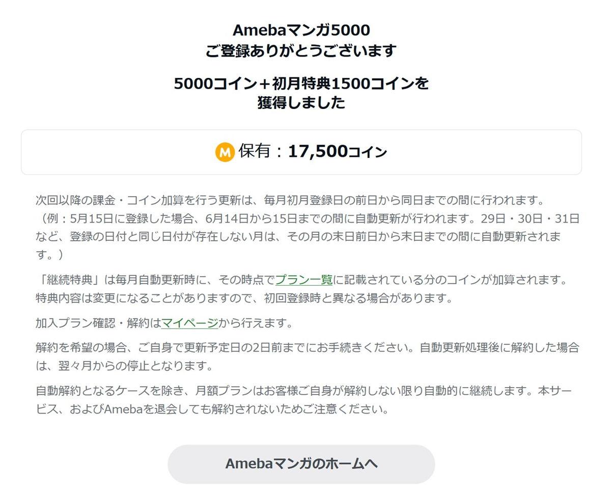 Amebaマンガコインを月額プランで購入で特典付与