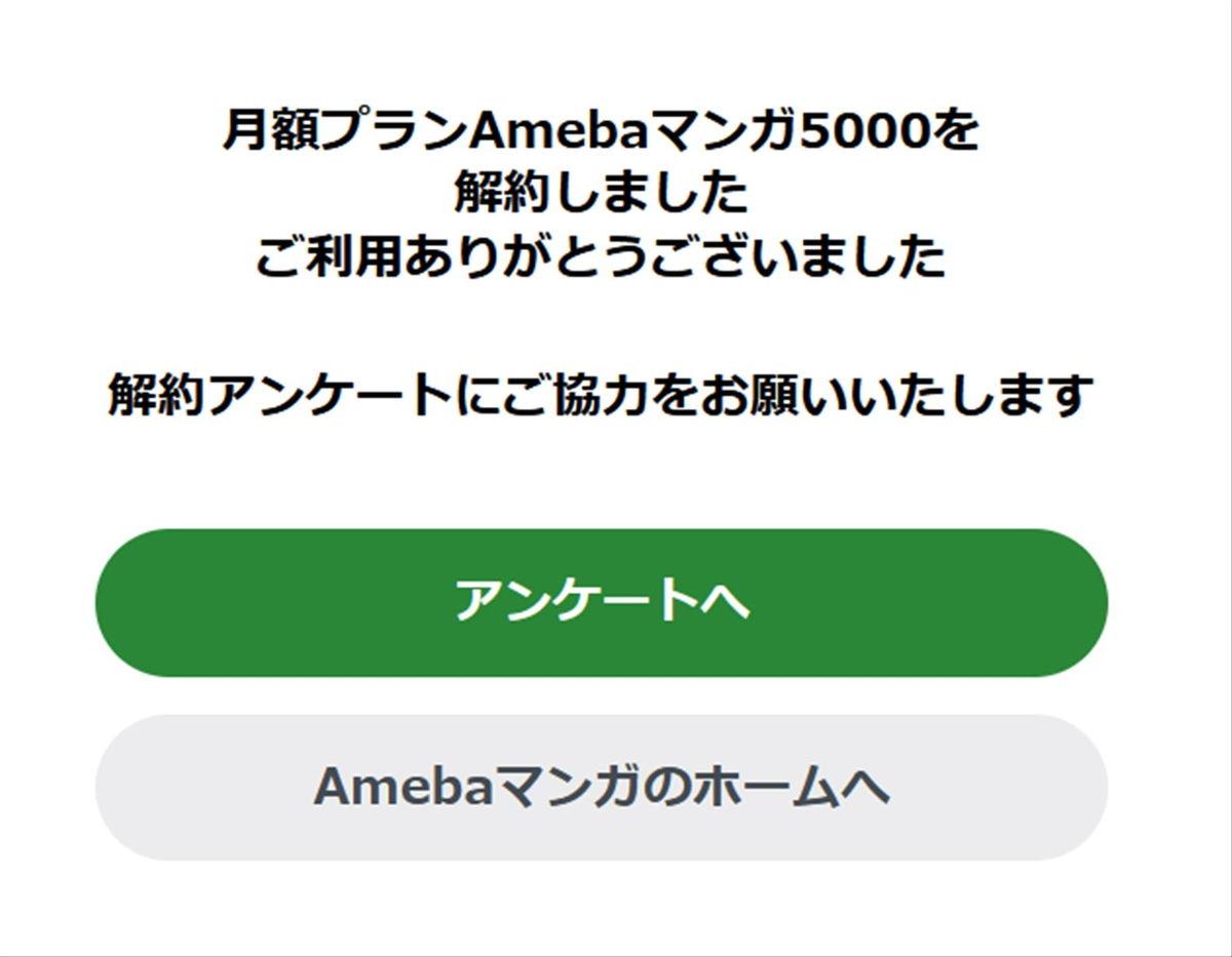 Amebaマンガの月額プラン解約が完了