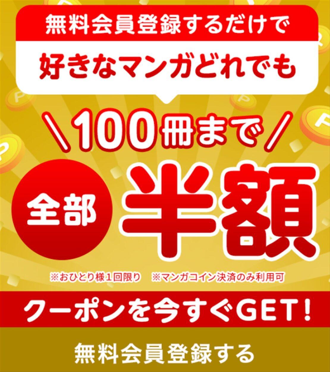 amebaマンガの100冊半額クーポン