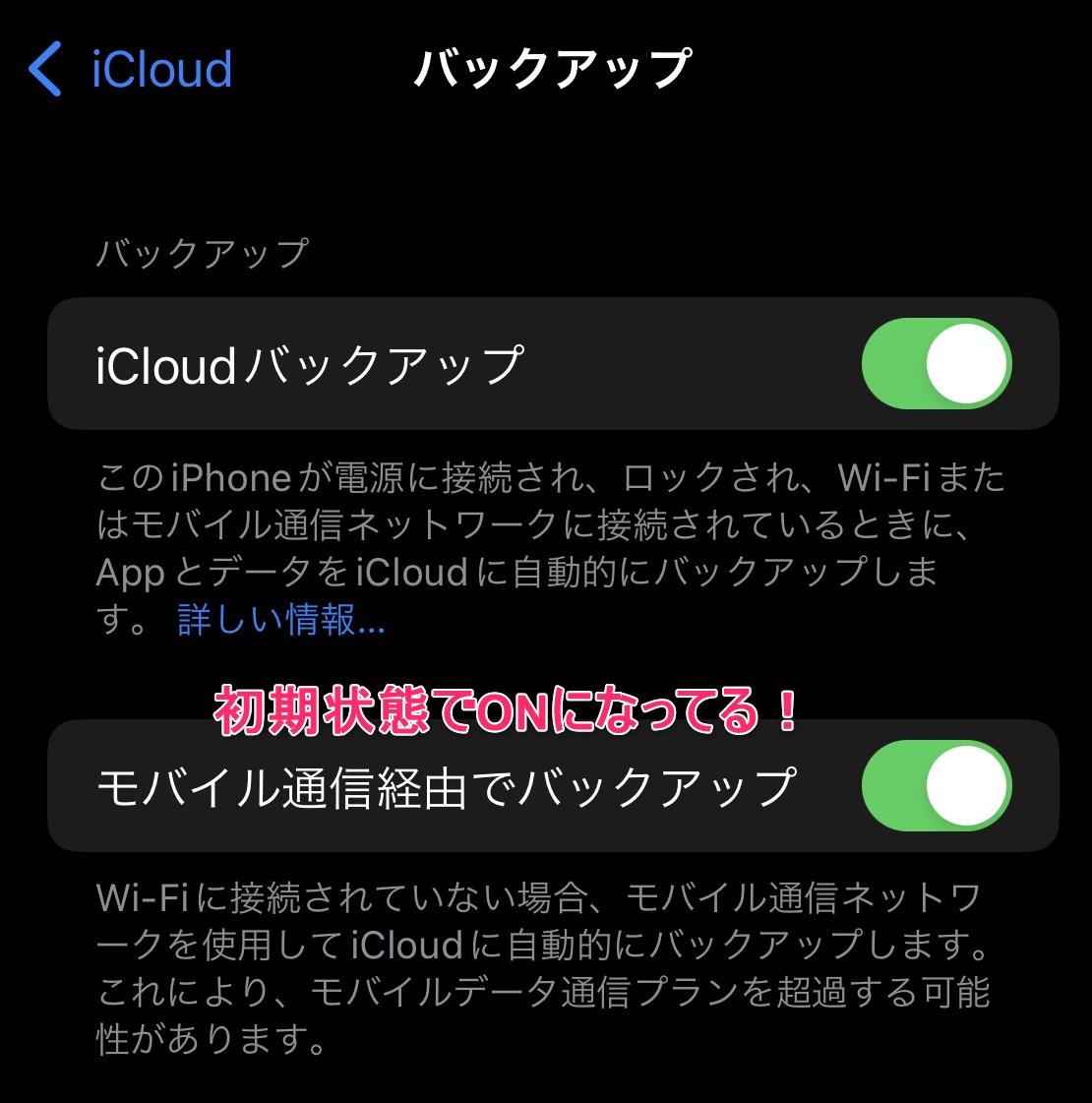 iOS15でiCloudバックアップがモバイル通信で可能になった